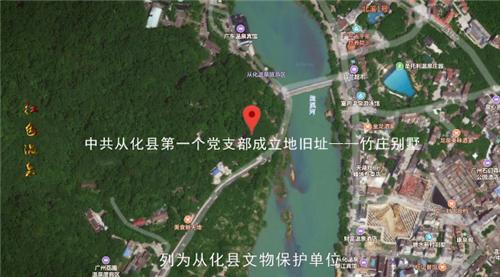 从化市温泉镇政府_中共从化县第一个党支部成立地旧址:竹庄别墅